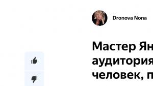 Маркетинг и психология читателей в Яндекс Дзен (на собственном опыте)