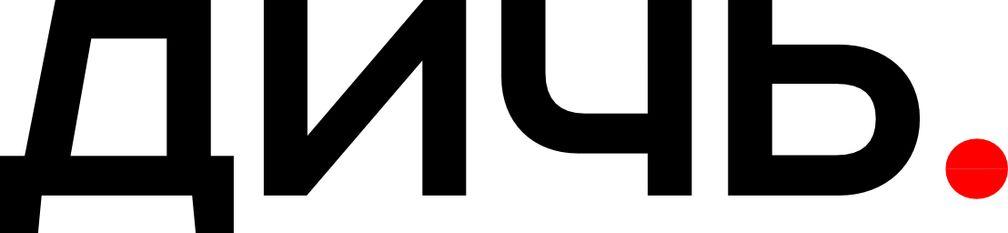 ДИЧЬ! Новый журнал для мужчин от медиа-группы SUNLIGHT