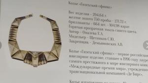 В 134000 рублей оценили торговый знак легендарного ювелирного завода «Ювелиры Урала»