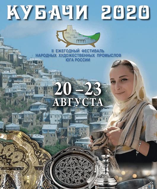 II Ежегодный фестиваль народных художественных промыслов Юга России