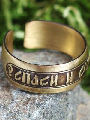 медное безразмерное кольцо спаси и сохрани