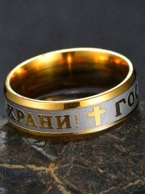 золотое колцо спаси и сохрани господи