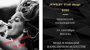 Конкурс JEWELRY STAR design журнала JEWELRY GARDEN ждет участников!