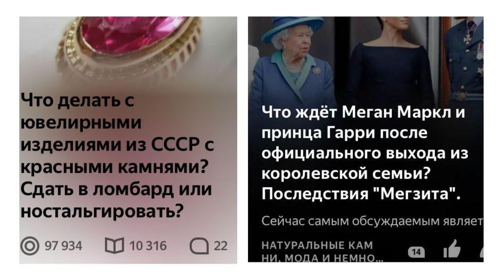 Какие статьи дочитывают в Яндекс Дзен?