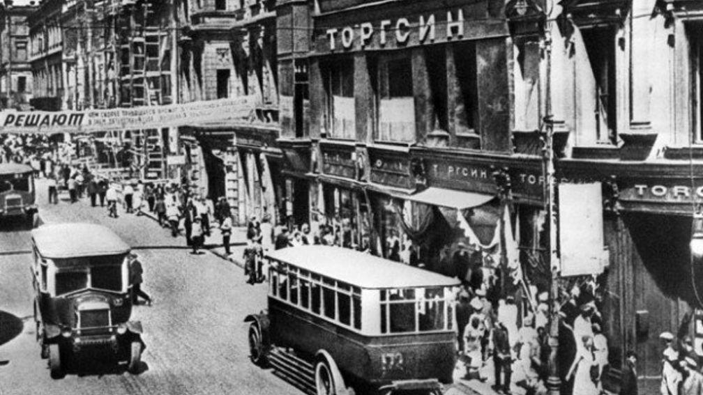Торгсин в Москве